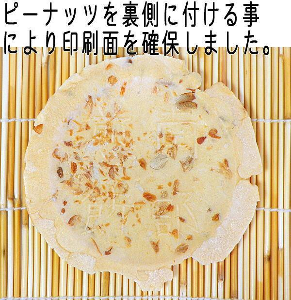 豆(塩)せんべいプリントせんべい