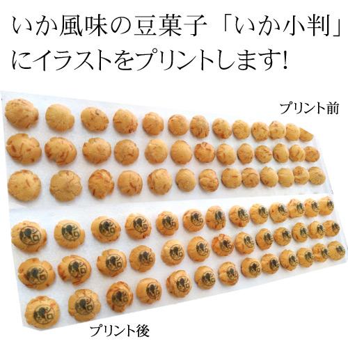 オリジナル駄菓子の豆助