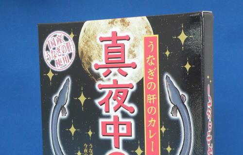 真夜中の鰻の肝カレー
