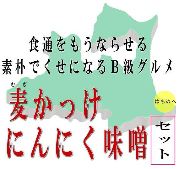 かっけは青森県八戸市の伝統料理