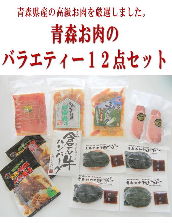 青森県産のお肉を詰め合わせにしまた。ギフトにも最高!