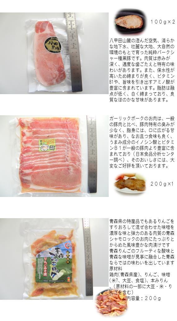 国産(青森県産)の牛肉・豚肉・鶏肉のギフト対応通販商品