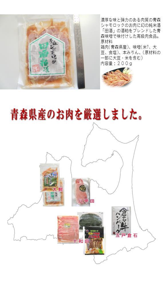 青森県産のお肉を厳選しました。