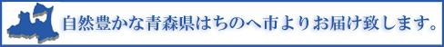 青森県八戸特産品をお届けします。