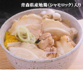 青森地鶏シャモロック入りせんべい汁
