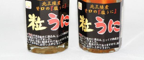 バフンウニとムラサキウニの塩うにセット