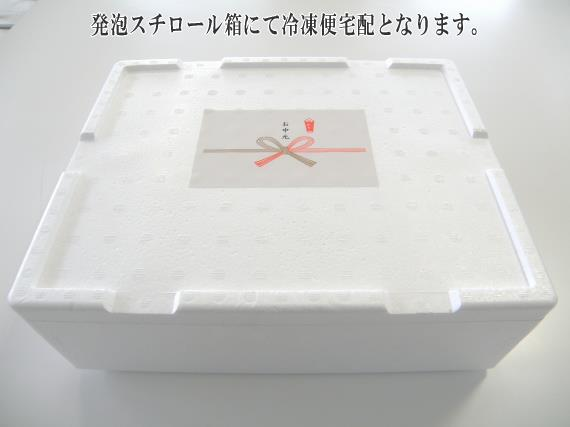 送料無料にて冷凍宅配便のお届け