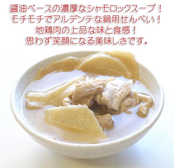 青森地鶏シャモロックスープで濃厚な八戸せんべい汁