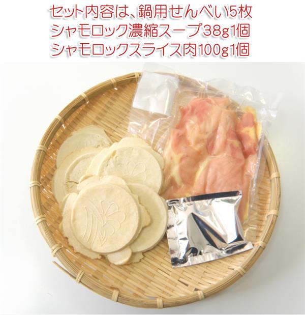 シャモロック生肉の八戸せんべい汁のセット内容