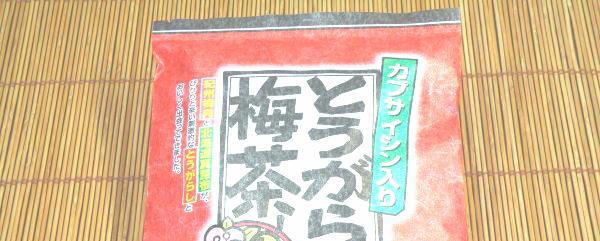カプサイシンが体をすっきりさせる梅昆布茶