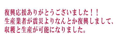 三陸産塩蔵わかめが東日本大震災より復興しました。ありがとうございました。