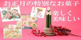 お正月の特別なお菓子