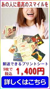郵送できるプリントシート食べられるポストカードCCアート9