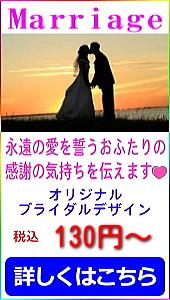 結婚披露宴や結婚の報告にブライダル用プチギフトをご利用下さい!